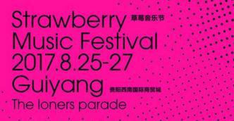 2017贵州草莓音乐节8月25日贵阳开唱