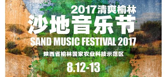 2017清爽榆林沙地音乐节发布交通攻略
