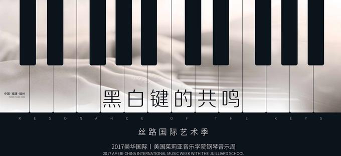 2017美华国际 美国茱莉亚音乐学院钢琴音乐会将上演