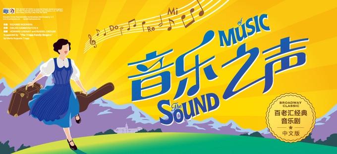 音乐剧《音乐之声》中文版8月登陆天津