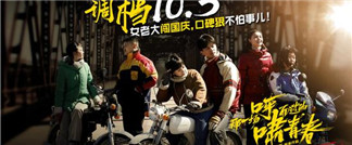 电影《那一场呼啸而过的青春》定档10月5日