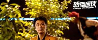 吴镇宇主演电影《转型团伙》将改档上映