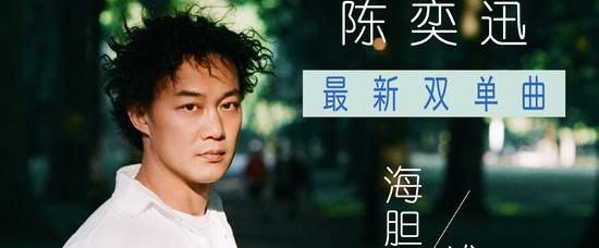 陈奕迅全新EP《海胆&谁来剪月光》开启预售