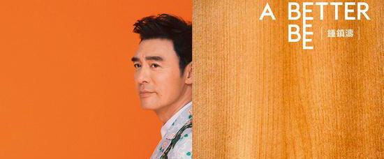 钟镇涛推出粤语HIFI大碟《A Better Bee》