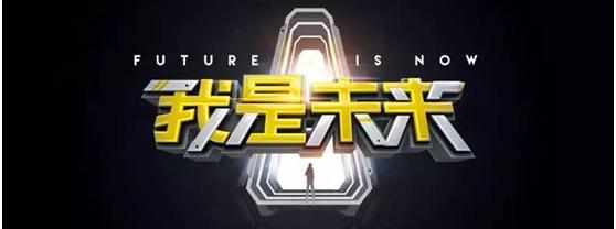 《我是未来》CSM全国网收视率破1,位列省级卫视同时段首位,在竞争激烈的周日档杀出重围,成为暑期档当之无愧的黑马!