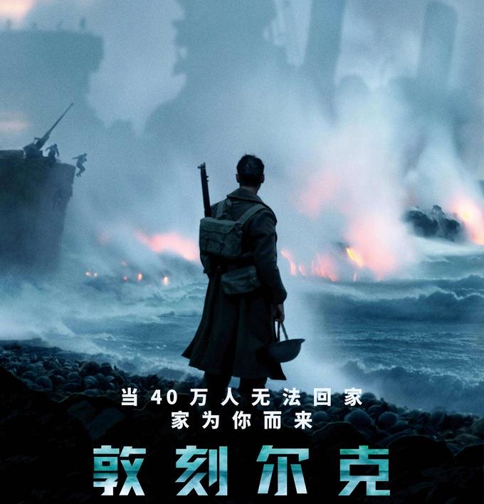 诺兰执导电影《敦刻尔克》将于9月1日上映