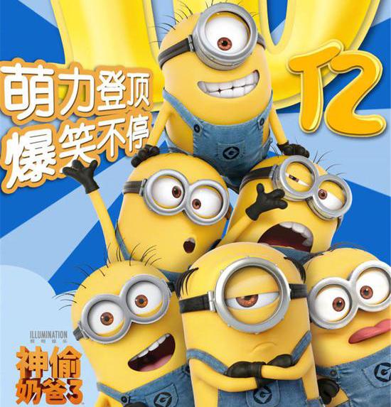 《神偷奶爸3》成中国内地动画票房亚军