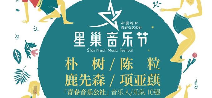 首届星巢音乐节公布超强明星演出阵容