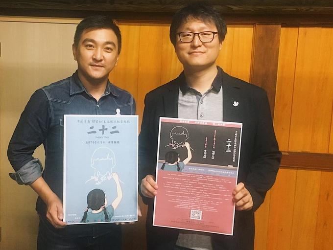 韩国导演赵正莱力挺纪录电影《二十二》