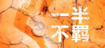 浪玩迷你音乐节公布重庆站艺人阵容