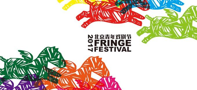 第十届北京青年戏剧节将于9月5日开幕