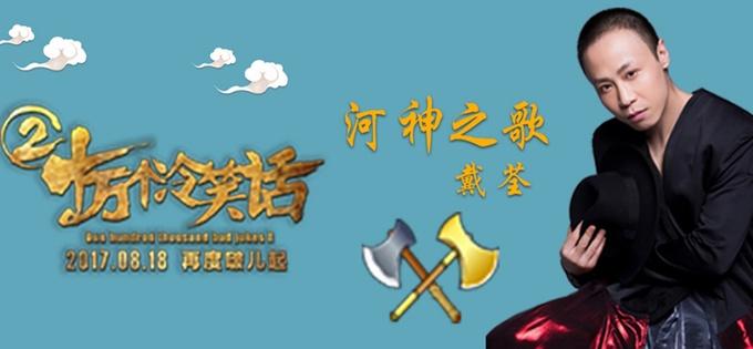 戴荃献唱电影《十万个冷笑话2》推广曲
