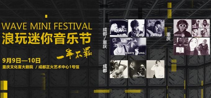 浪玩迷你音乐节成都站公布艺人阵容