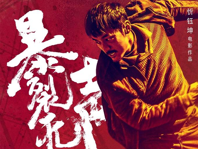 电影《暴裂无声》定档10月13日全国上映