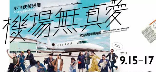 话剧《小飞侠彼得潘之机场无真爱》将登陆上海