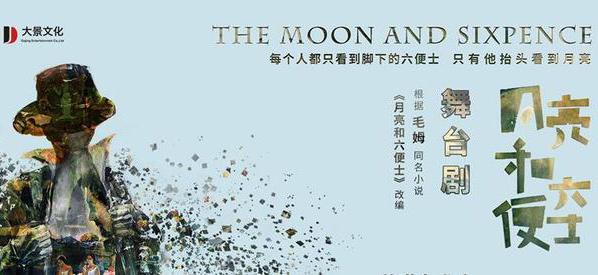话剧《月亮和六便士》将登梅兰芳大剧院