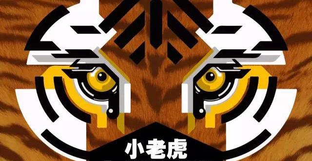 小老虎 《现在口红》合辑8月27日北京举办发布派对