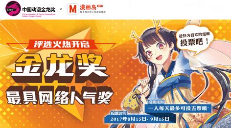 中国动漫金龙奖最具网络人气奖启动票选