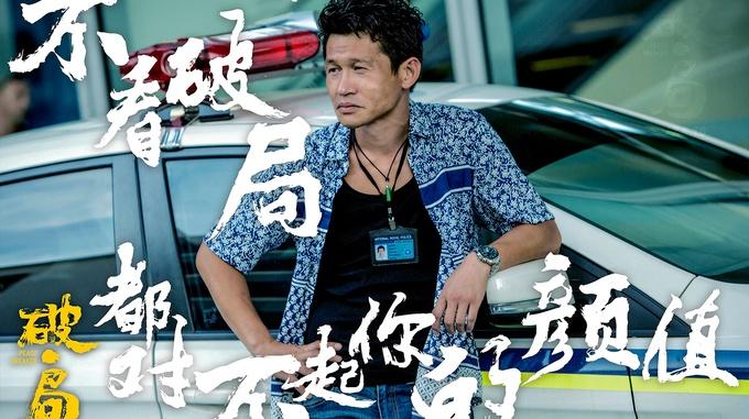 警匪犯罪动作电影《破局》正在热映中
