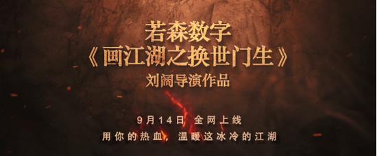 国产动画《画江湖之换世门生》9月全网上线
