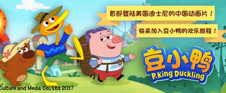 国产动画片《豆小鸭》9月4日央视播出