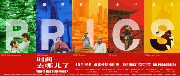金砖五国导演合拍电影《时间去哪儿了》定档10.19
