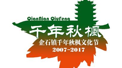 2017年民俗动漫嘉年华将于9月9日开幕