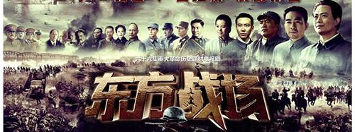 《东方战场》广西卫视黄金档正在热播