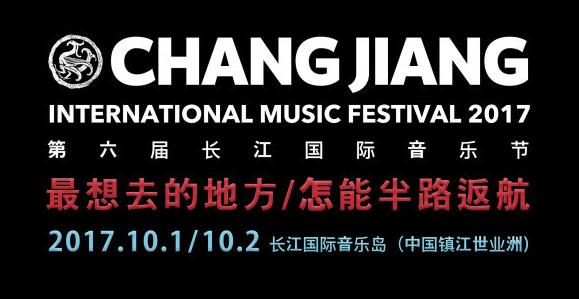 郑钧伍佰亮相第六届长江国际音乐节