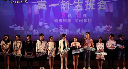 《班长大人》在北京举行开播发布会