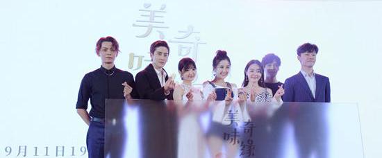 青春励志偶像剧《美味奇缘》举行开播发布会