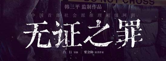 超级网剧《无证之罪》豆瓣评分8.7分