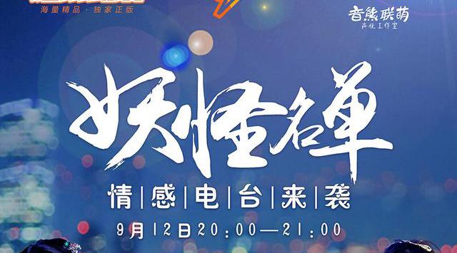 《妖怪名单》情感电台9月12日播出