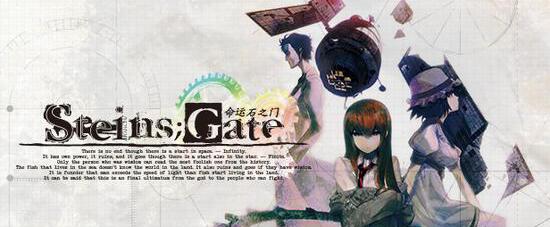 假想科学冒险游戏《命运石之门》将推中文版
