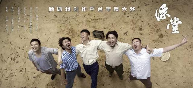 北京青年戏剧节《澡堂》将在隆福剧场演出