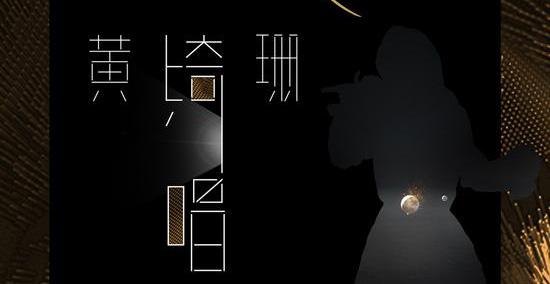 2017年黄绮珊演唱会11月5日开唱北京