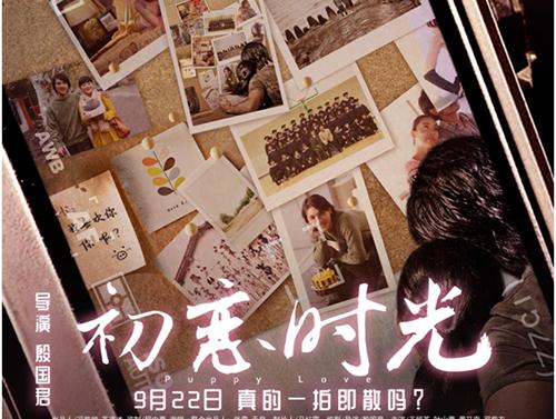 《初恋时光》将于9月22日正式上映
