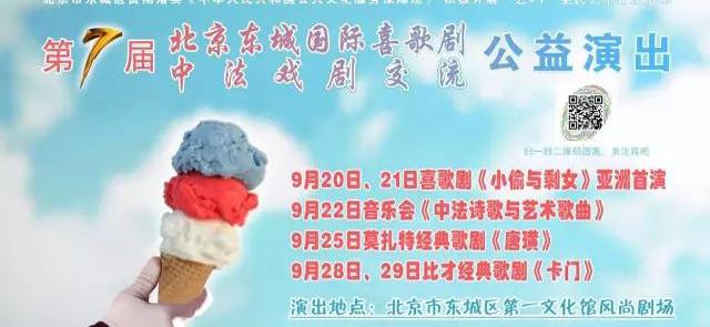 第七届北京国际喜歌剧演出季9月20日启动