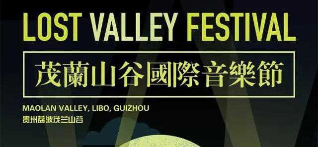 茂兰山谷国际音乐节全阵容震撼公布