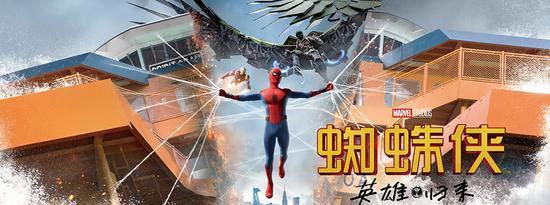 电影《蜘蛛侠:英雄归来》票房将破7亿