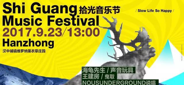 2017汉中拾光音乐节9月23日即将启动