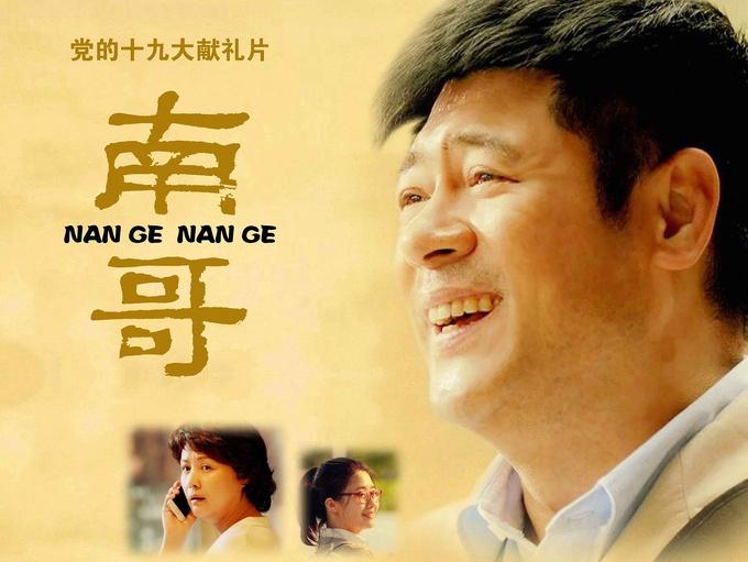 电影《南哥》首发海报 定档10月17日