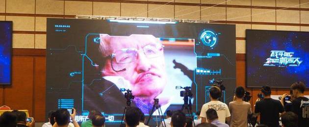"""近日,人工智能与机器人竞技真人秀《战斗吧!机器人》在沪举行新闻发布会。节目组邀请到科学家霍金担任特邀嘉宾,霍金专门为本次真人秀的启动录制VCR表示:""""最大程度的造福人类社会,才是人工智能的意义。"""""""