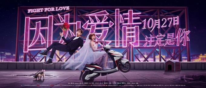 电影《因为爱情》强势告白  定档10月27日