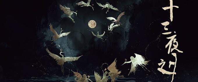 太合音乐国风专辑《十三夜之月》及周边开启预售