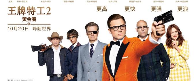 电影《王牌特工2:黄金圈》定档10月20日