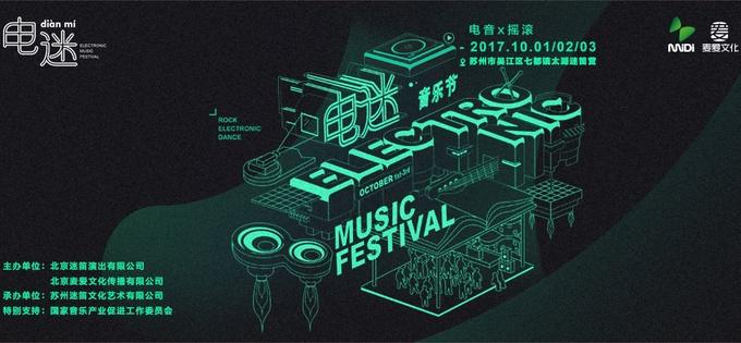 首届电迷音乐节公布全阵容时间表