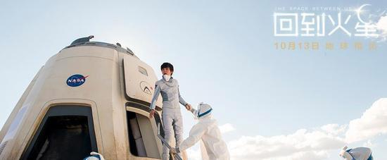 科幻爱情电影《回到火星》定档10月13日