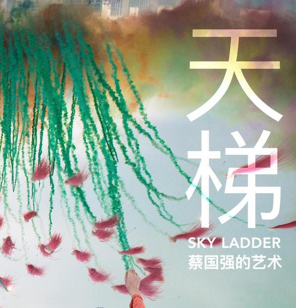 评:观纪录片《蔡国强的艺术:天梯》