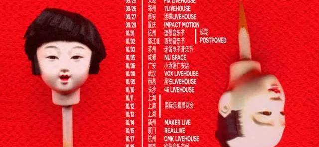 意大利电摇乐队即将启动中国公路巡演